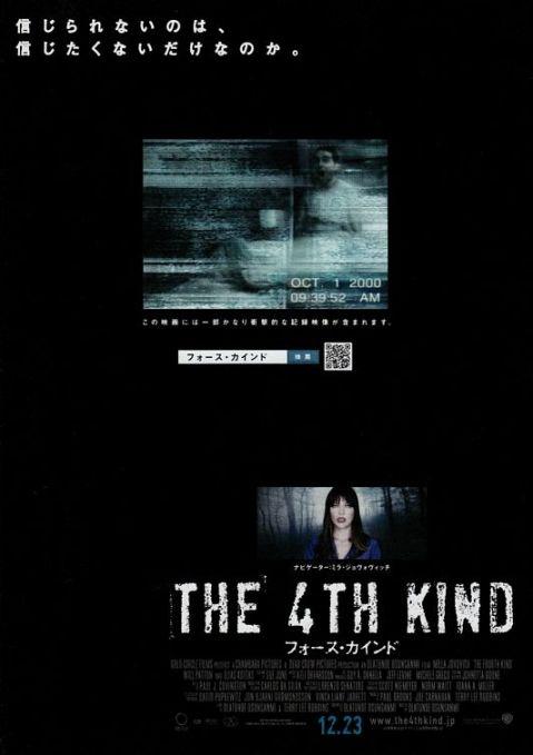 fourth_kind_ver3